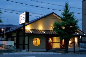 活魚廻転寿司 にぎり長次郎 北山紫竹店